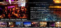 [赤坂] 【赤坂2/3(火)】ワイン好きオススメ!大人の街で大人の交流♪◇◆◇◆婚活・恋活交流パーティー