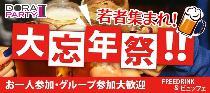 12/28(日)☆今年も残りわずか!2014年ラスト!20代大忘年パーティー☆大宮編