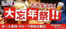12/30(火)☆今年も残りわずか!2014年ラスト!大忘年パーティー☆新宿編