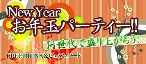 1/2(金)☆2015年お暇な方はちょっと酔っといで!同世代新年パーティー☆新宿編