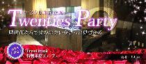 1/10(土)☆若者集まれ!20代限定スタイリッシュパーティー☆新宿