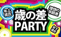 1/11(日)☆ちょうど良い歳の差!年上彼氏・年下彼女パーティー☆新宿