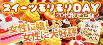 1/24(土)☆女性人気企画☆20代限定スイーツモリモリDAYパーティー☆青山