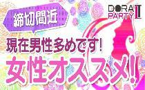 1/25(日)☆レディース感謝祭☆20代限定パーティー☆大宮
