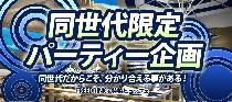 1/28(水)☆TOKYO恋活night☆同世代パーティー☆新宿