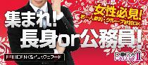 1/31(土)☆女性必見☆集まれ長身or公務員!20代限定パーティー☆大宮