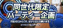 2/8(日)☆東京で話題の同世代恋活パーティー☆大宮