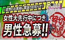 ※女性先行中!男性おススメ2/10(火)☆圧倒的人気☆20代限定スタイリッシュパーティー☆新宿