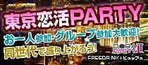 ☆最安値実現☆2/20(金)☆TOKYO恋活night☆同世代パーティー☆原宿