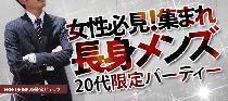 ☆最安値実現☆2/21(土)☆集まれ長身メンズ!20代限定スタイリッシュパーティー☆大宮