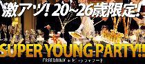 ☆最安値実現☆2/27(金)☆スーパーヤングナイトパーティー☆20~26歳限定パーティー☆新宿