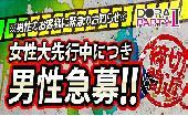 [大宮] 【女性先行中】4/26(日)☆集まれ長身メンズ!20~32歳同世代スタイリッシュパーティー☆大宮