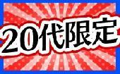 [新宿] 【20代専門】6/19(金)☆20代限定☆夏までにカレ・カノを作ろう!恋のサマーパーティー☆新宿 -