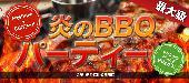 [熊谷] 【BBQ祭】5/31(日)☆肉!肉!ニク!!同世代恋活BBQパーティー☆熊谷