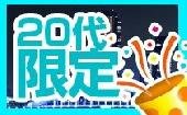 [大宮] 【20代限定】7/18 大宮 連休初日はココでしょ!若者専門ドラドラが贈る20代限定サマーフェスタ