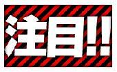[大宮] 【20代おススメ企画】9/19 大宮 20代限定!公務員or長身メンズのハンサムパーティー