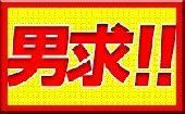 [新宿] 【女性キャンセル待ち!】11/29 新宿 お客様リクエスト企画☆30代限定カジュアルナイトパーティー ♀¥1500~