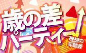 [新宿] 【人気の歳の差】1/31 新宿 女性20代!男性25~35歳の絶妙な歳の差カジュアルパーティー ♀¥1500~ ♂¥5...