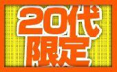 [大宮] 【20代限定】3/12 大宮 若者のニーズに応えたお気軽参加パーティー ♀¥1500~ ♂¥6000~ 若者専門ドラド...
