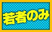 [原宿] 【現予約55名越↗若者限定】3/12 原宿 20~32歳限定!女性人気の話題のパンケーキショップパーティー ♀¥150...