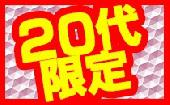 [大宮] 【20代限定】10/23 大宮 20代限定☆絶対ココ!!埼玉一盛り上がる若者の為の恋と出会いのエンターテイメントハロウィ...