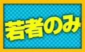 [新宿] 【20~27歳限定☆】11/13 新宿 新企画20~27歳限定☆若者大集合!ゲーム感覚で出会いを楽しめるエンターテイメント街コン