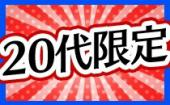 [表参道] 12/9 渋谷 青の洞窟 20~28歳企画☆まもなくクリスマス突入♡若者大集合!聖なるイルミネーション×MISSIONコン...