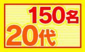 [池袋] 12/24【Xmas】池袋☆150名募集!20代限定!飲み友・友活・恋活に最適な大規模クリスマスパーティー☆クリスマス特...