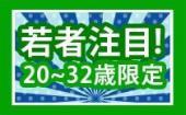 [新宿] 1/11 新宿 20~32歳限定 新年から出会おう☆エンターテインメントの冬!飲み友・友活・恋活に!ゲーム感覚で出会いを楽...