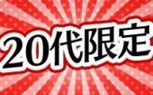 [新宿] 1/29 新宿 エンターテインメントの冬!飲み友・友活・恋活に!ゲーム感覚で出会いを楽しめる恋する謎解き合コン