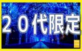 [池袋] 【20代限定】2/2 池袋 20代限定 インスタ映え間違えなし☆サンシャイン水族館デート×ゲーム感覚で出会いを楽しめる新感...