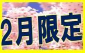 [東京] 2/23 東京 2月限定!日本一早いお花見で話題の今一番アツいインスタ映えスポットで出会う!恋活フラワーアート街コン