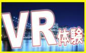 [新宿] 2/24新宿☆新企画!バーチャル世界からリアルの恋へ!恋するVR体験街コン
