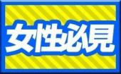 [池袋] 3/9 池袋☆エンターテインメントの春!飲み友・恋活に!ゲーム感覚で出会いを楽しめる恋する謎解き街コン