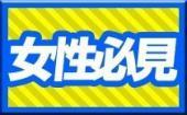 [池袋] 【女子キャンセルが出た為2名限定で無料でご招待中!】3/9 池袋☆エンターテインメントの春!飲み友・恋活に!ゲーム...