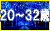 [目黒] 3/24 目黒☆春のお散歩恋活☆幻想的な花見体験!オシャレな目黒川で一気に距離を縮めよう!目黒川夜桜ウォーキング街コン