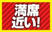 [新宿] 【※11:00開始の間違いです!まもなく完売します】3/30 新宿御苑 ☆気軽にお散歩恋活☆人気庭園で春を見つけよう!平成...