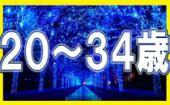 [横浜] 3/30 横浜☆春のお散歩恋活☆ライトアップされた夜桜で雰囲気満点…☆!人気の名所大岡川プロムナード夜桜ウォーキング街コン