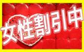 [駒込] 3/31 六義園☆夜桜を堪能しながらロマンチックな一時を…☆幻想的な花見体験!六義園ライトアップ夜桜ウォーキング街コン