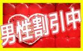 [恵比寿] 【女性キャンセル待ち!男性急募中】3/20 恵比寿 平日開催!エンターテインメントの春!自然に距離が縮まる恋する謎...