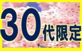 [渋谷] 4/29 一人参加の30代限定企画!渋谷☆話題のゆる恋活☆飲み友・恋活に最適☆恋するたこ焼き料理街コン