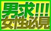 [目黒] 【現在男女比良好】3/26 平日開催!目黒☆春のお散歩恋活☆幻想的な花見体験!全国1位の名所目黒川夜桜ウォーキング街コン