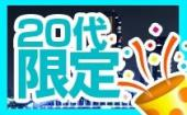 [新宿] 4/27 新宿 20代限定!新感覚!エンターテインメントの春!ゲーム感覚で自然に距離が縮まる!わくわくミッション街コン