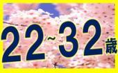 [新宿] 4/20 新宿 新感覚!エンターテインメントの春!ゲーム感覚で自然に距離が縮まる!わくわくミッション街コン