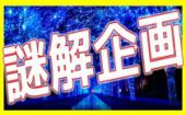 [池袋] 4/28 池袋☆エンターテインメントの春!飲み友・恋活に!ゲーム感覚で自然に距離が縮まる!恋する謎解き街コン