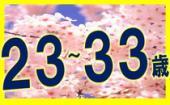 [新宿] 4/30 新宿御苑☆気軽にお散歩恋活☆人気庭園で春を見つけよう!平成最後の恋活ウォーキング街コン