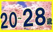 [板橋] 5/1 板橋☆アクティブな春の出会い!自然に縮まる心の距離!若者大集合☆一緒に体を動かそうスポッチャ体験街コン