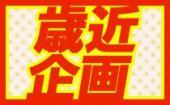 [渋谷] 5/1 一人参加の20代と30代限定企画!渋谷☆話題のゆる恋活☆飲み友・恋活に最適☆恋するたこ焼き料理街コン