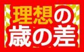 [上野] 5/25 上野 歳の差!☆動物好き大集合☆同じ趣味の相手だから話題に困りません!新感覚動物園街コン