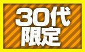 [渋谷] 6/22 30代限定!渋谷☆話題のゆる恋活☆飲み友・恋活に最適☆一人参加限定!恋するたこ焼き料理街コン